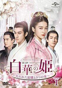 白華の姫~失われた記憶と3つの愛~ DVD-SET1