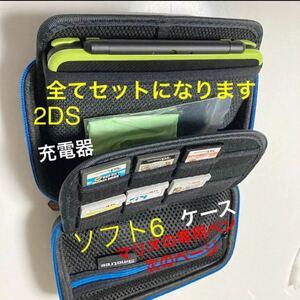 ニンテンドー2DS LL ブラック×ライム 本体 &ソフト&ケース&ペン【写真全てセット】