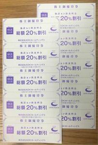 AOKI アオキ 快活CLUBコート・ダジュール20%割引 株主優待券10枚