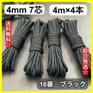 パラコード 4mm 7芯 4M 4本セット 16番 ブラック 黒 アウトドア ハンドメイド 手芸 ロープ 紐 キャンプ 無地 新品