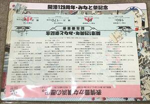 横浜 開港129周年 みなと祭記念 記念乗車券 パズル