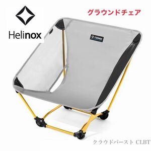 ヘリノックス グラウンドチェア クラウドバースト CLBT グランドチェア Helinox グレー