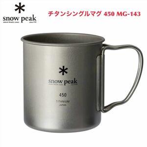 snow peak スノーピーク チタンシングルマグ 450 MG-143