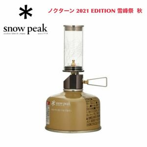スノーピーク snow peak ノクターン 2021 EDITION 雪峰祭 秋