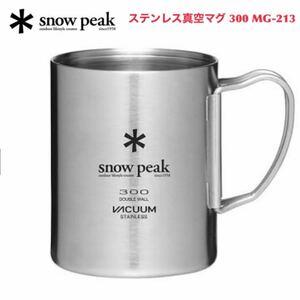 スノーピーク snowpeak MG-213 ステンレス真空マグ 300 アウトドア