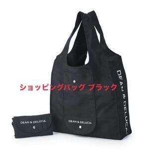 DEAN&DELUCA エコバッグ ショッピングバッグ ブラック 黒 ディーンアンドデルーカ ディーン&デルーカ