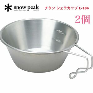 snow peak スノーピーク チタンシェラカップ 2個 E-104 食器 キャンプ