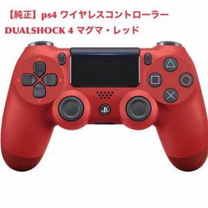 【純正】ps4 ワイヤレスコントローラー DUALSHOCK 4 マグマ・レッド CUH-ZCT2J11 デュアルショック4