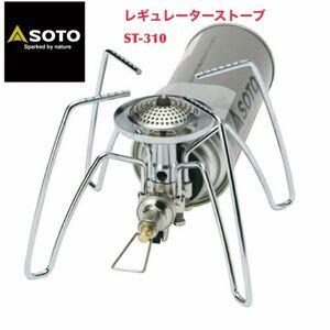 ソト SOTO レギュレーターストーブ ST-310 シングルバーナー 新富士バーナー