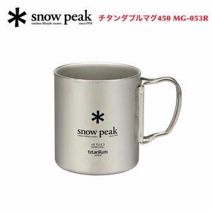 スノーピーク チタンダブルマグ 450 snow peak MG-053R マグカップ