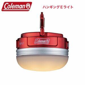 Coleman コールマン ハンギングEライト 2000037352