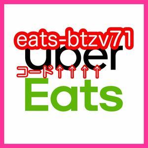¥1,800オフ !eats-btzv71 ★無料クーポン初回限定 ★ Uber eats ウーバーイーツ プロモーションコード 【評価目的入札禁止