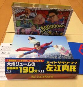 スーパーサラリーマン左江内氏 (Blu-ray BOX)