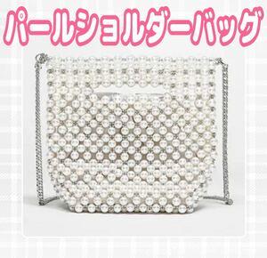 【新品未使用】 パール チェーン ショルダーバッグ ホワイト パーティーバッグ ビジュー ハンドバッグ