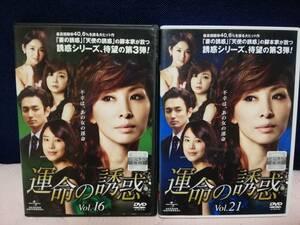 【DVD】運命の誘惑 Vol.16&Vol.21 バラ2本セット
