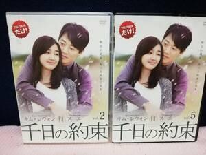 【DVD】千日の約束 Vol.2&Vol.5