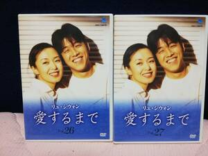 【DVD】韓国ドラマ 愛するまで Vol.26&27 2枚セット