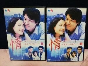【DVD】情 ~愛よりも深く~ Vol.1&Vol.2 2本セット