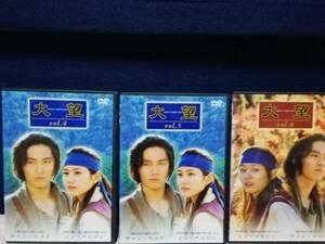 【DVD】大望 Vol.4,5,8 バラ3本セット