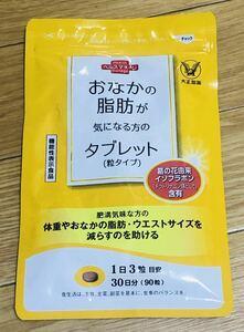 ■送料無料■大正製薬 おなかの脂肪が気になる方のタブレット 粒タイプ