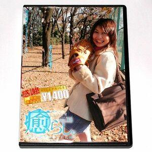 ◆送料無料 激レア『紗月結花とデート 遠距離恋愛 Virtual story 癒らし。VOL.13 NPD-010』DVD