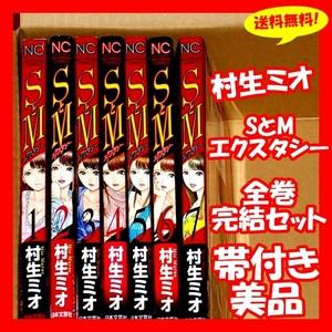 ◆送料無料 美品『SとM エクスタシー1巻~7巻 全巻 完結セット 村生ミオ』