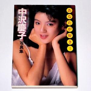 ◆送料無料『中沢慶子写真集 あなたが好き…』文庫
