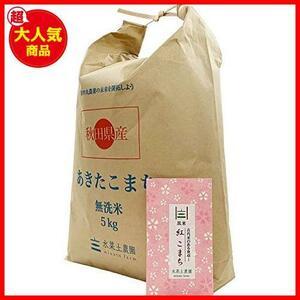 【即決】秋田県産 令和3年産 5kg HU-178 あきたこまち 古代米お試し袋付き 水菜土農園【無洗米】新米