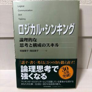 ロジカルシンキング 論理的な思考と構成のスキル 照屋華子岡田恵子 東洋経済新報社