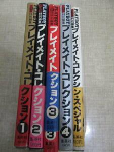 「プレイメイト・コレクション」1~4巻+スペシャル5冊セット 4巻以外帯付き 文庫サイズ 月刊プレイボーイ 外人