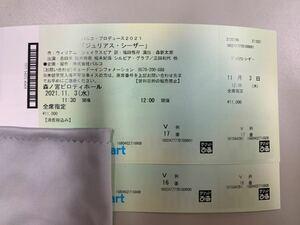吉田羊主演 ジュリアスシーザー 大阪公演 2枚 11/3