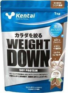 新品ココア風味 1kg Kentai ウェイトダウン ソイプロテイン ココア風味 1kg0E33