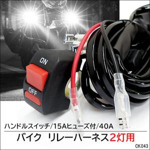 バイク リレーハーネス 2灯用 40A フォグランプリレー配線キット スイッチ付 (k43)/21ш