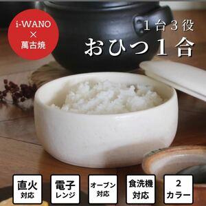 【 日本製 おひつ 1合 】 i-WANO 電子レンジ対応 萬古焼 お櫃 陶器 冷凍ご飯を炊きたての味 スチーマー