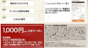 送料無料 ASKUL アスクル LOHACO ロハコ 1000円引きクーポン 株主優待券