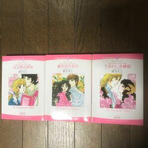 ●◯●漫画、コミック整理中●◯●原ちえこ、3冊
