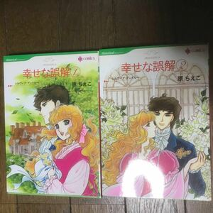 ●◯●漫画、コミック整理中●◯●原ちえこ、2冊