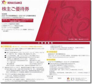 ◆ルネサンス【株主優待券】~スポーツクラブ/フィットネス/スパ/スイミング