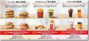 ◆マクドナルド株主優待券【1シート】~夜マック・トリプルサムライマックも可