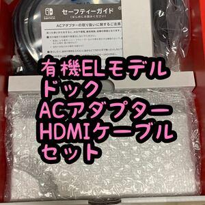 ニンテンドースイッチ switch 有機ELモデル ドック ACアダプター HDMIケーブル セット