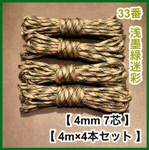 パラコード 33番 浅墨緑迷彩 緑 4mm 7芯 4m 4本セット アウトドア ハンドメイド キャンプ ロープ 紐 カモフラ 迷彩