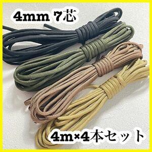 パラコード 4mm 10番 12番 14番 16番 4本セット 黒 緑 茶 アウトドア ハンドメイド 手芸 ロープ 紐 キャンプ