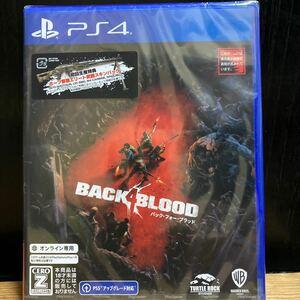 PS4ソフト BACK4 BLOOD 新品未開封品 初回特典生産特典
