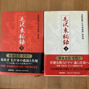 毛沢東秘録 上 下 産経新聞「毛沢東秘録」取材班 産経新聞社
