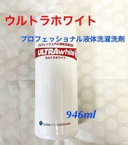 液体洗濯洗剤 ウルトラホワイト