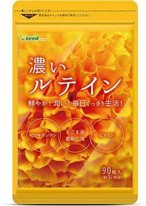 濃いルテイン 約3ヵ月分(90粒) シードコムス  亜麻仁油 エゴマ油 ビタミン