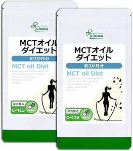 MCTオイルダイエット リプサ 約6ヶ月分(90カプセル×2)  中鎖脂肪酸