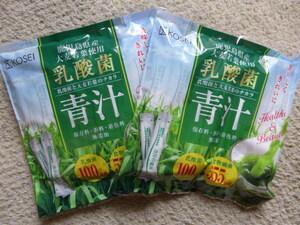 乳酸菌青汁  九州産大麦若葉使用  42包(21包×2袋)  送料無