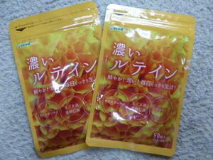 濃いルテイン 約6ヵ月分(90粒×2袋) シードコムス  亜麻仁油 エゴマ油 ビタミン  送料無料