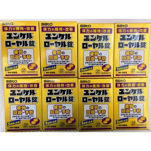 佐藤製薬 SATO  ユンケルローヤル錠 12錠入り×8箱(96錠・48回分)  送料無料